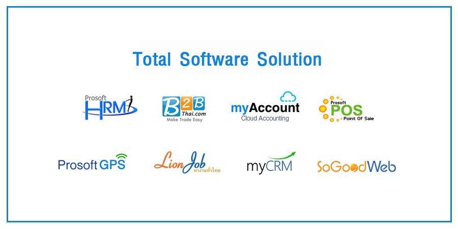 ซอฟท์แวร์ครบทุกตัวสำหรับ SME